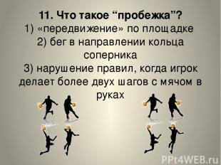 """11. Что такое """"пробежка""""? 1) «передвижение» по площадке 2) бег в направлении кол"""