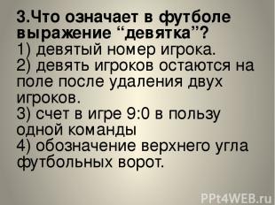 """3.Что означает в футболе выражение """"девятка""""? 1) девятый номер игрока. 2) девять"""
