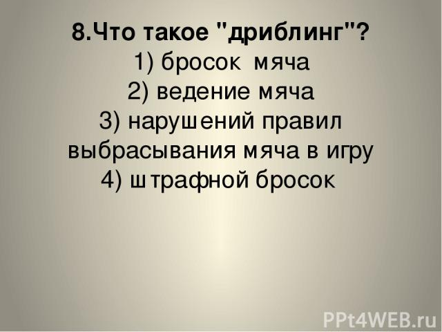 8.Что такое