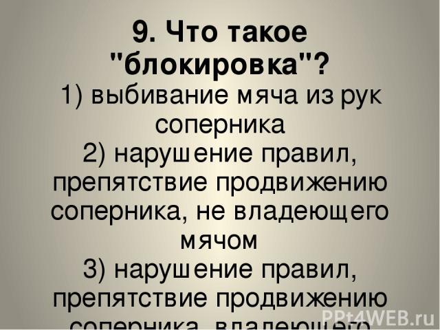 9. Что такое