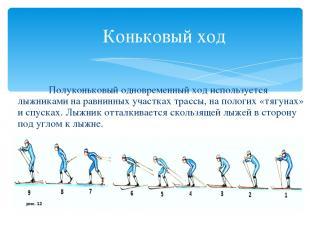 Коньковый ход Полуконьковый одновременный ход используется лыжниками на равнинны