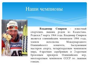 Владимир Смирнов - известный спортсмен, лыжник родом из Казахстана. Родился7 ма