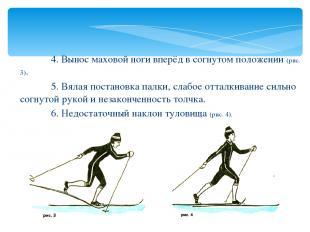 4. Вынос маховой ноги вперёд в согнутом положении (рис. 3). 5. Вялая постановка