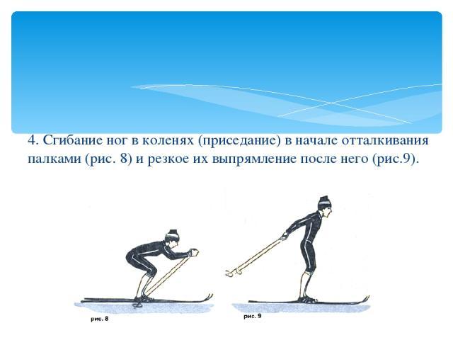4. Сгибание ног в коленях (приседание) в начале отталкивания палками (рис. 8) и резкое их выпрямление после него (рис.9).
