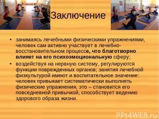 Заключение занимаясь лечебными физическими упражнениями, человек сам активно уча