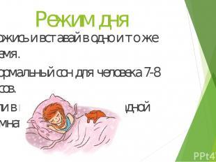 Режим дня Ложись и вставай в одно и то же время. Нормальный сон для человека 7-8