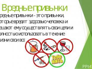 Вредные привычки Вредные привычки - это привычки, которые вредят здоровью челове