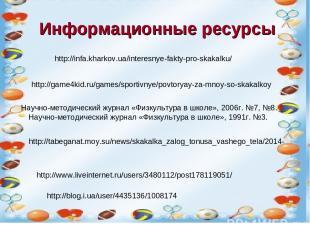 История возникновения скакалки. http://tabeganat.moy.su/news/skakalka_zalog_tonu