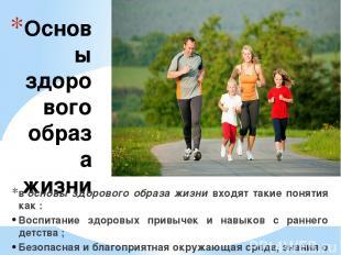 Основы здорового образа жизни восновы здорового образа жизни входят такие понят