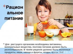 Рациональное питание Для растущего организма необходимы витамины, минеральные ве