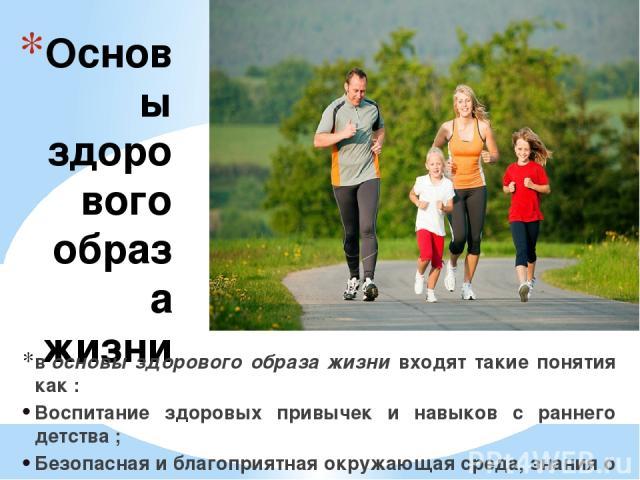 Основы здорового образа жизни восновы здорового образа жизни входят такие понятия как : Воспитание здоровых привычек и навыков с раннего детства ; Безопасная и благоприятная окружающая среда, знания о влиянии предметов на здоровье; Отказ от вредных…
