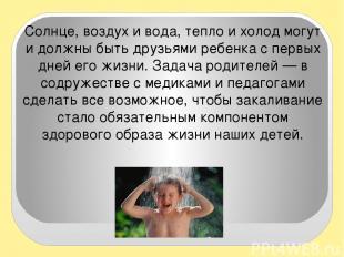 Солнце, воздух и вода, тепло и холод могут и должны быть друзьями ребенка с перв