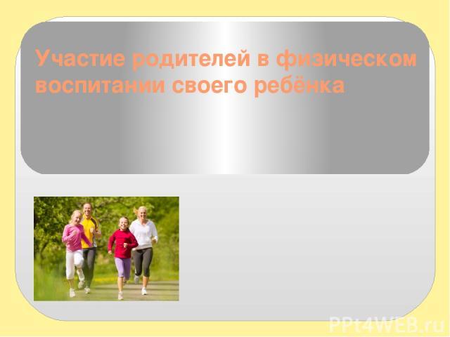Участие родителей в физическом воспитании своего ребёнка