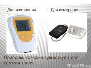 Приборы, которые существуют для самоконтроля: Для измерения холестерина - Для из