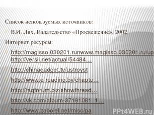 Список используемых источников: В.И. Лях, Издательство «Просвещение», 2002 Интер