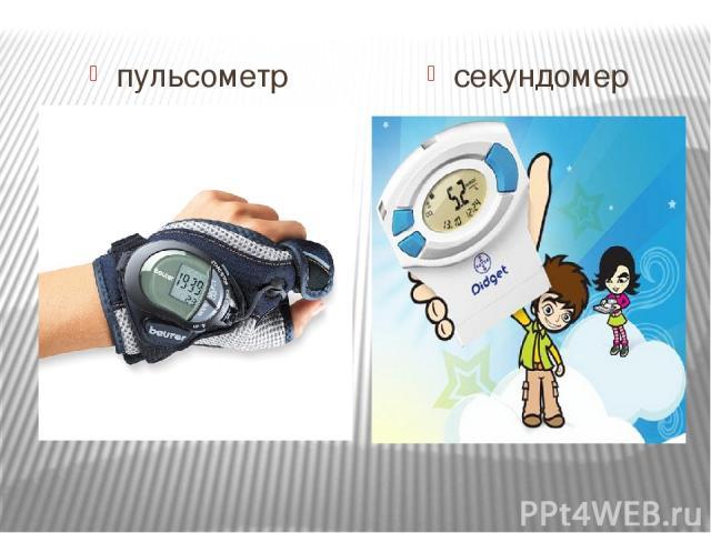 пульсометр секундомер