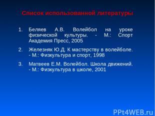 Список использованной литературы Беляев А.В. Волейбол на уроке физической культу