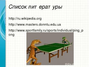 Список литературы http://ru.wikipedia.org http://www.masters.donntu.edu.ua http:
