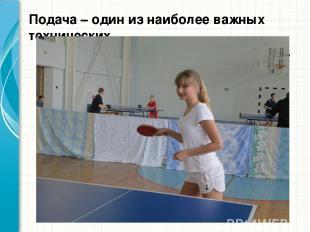 Подача – один из наиболее важных технических приёмов в настольном теннисе. Образ
