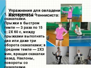 Упражнения для овладения мастерством теннисиста: 1. Упражнения с о скакалками. П