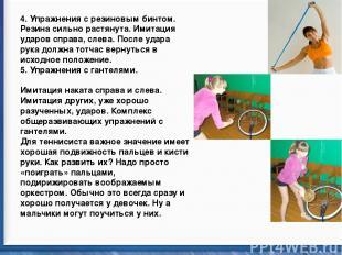 4. Упражнения с резиновым бинтом. Резина сильно растянута. Имитация ударов справ