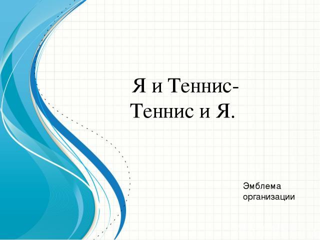 Я и Теннис- Теннис и Я. Образец заголовка Эмблема организации Этот шаблон можно использовать как начальный файл для представления учебных материалов группе слушателей. Разделы Разделы позволяют упорядочить слайды и организовать совместную работу нес…