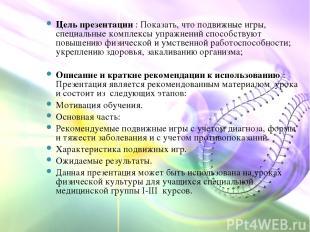 Цель презентации : Показать, что подвижные игры, специальные комплексы упражнени