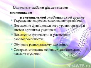 Основные задачи физического воспитания в специальной медицинской группе Укреплен