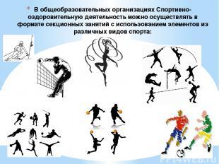 В общеобразовательных организациях Спортивно-оздоровительную деятельность можно