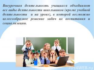 Внеурочная деятельность учащихся объединяет все виды деятельности школьников (кр