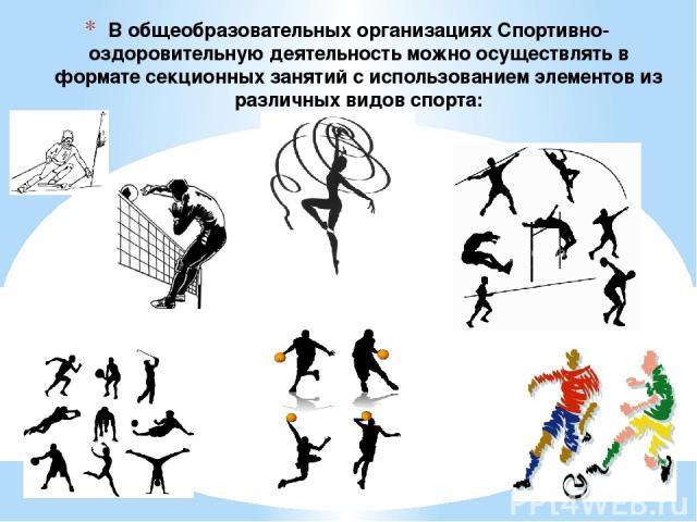 В общеобразовательных организациях Спортивно-оздоровительную деятельность можно осуществлять в формате секционных занятий с использованием элементов из различных видов спорта: