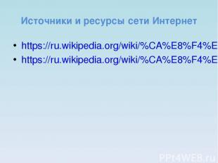 Источники и ресурсы сети Интернет https://ru.wikipedia.org/wiki/%CA%E8%F4%EE%E7