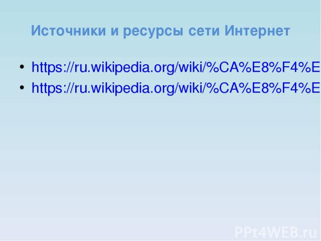 Источники и ресурсы сети Интернет https://ru.wikipedia.org/wiki/%CA%E8%F4%EE%E7 https://ru.wikipedia.org/wiki/%CA%E8%F4%EE%E7#/media/File:RadiografiaRXCifosisScheuermann70Grados.jpg