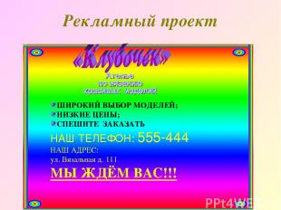 Рекламный проект ШИРОКИЙ ВЫБОР МОДЕЛЕЙ; НИЗКИЕ ЦЕНЫ; СПЕШИТЕ ЗАКАЗАТЬ НАШ ТЕЛЕФО