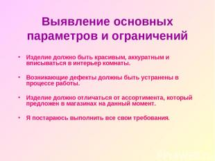 Выявление основных параметров и ограничений Изделие должно быть красивым, аккура