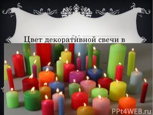 Цвет декоративной свечи в жизни людей