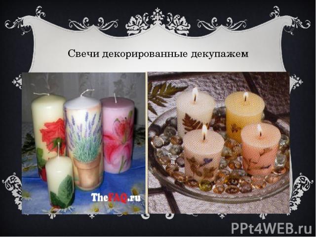 Свечи декорированные декупажем