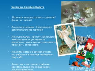 Основные понятия проекта Можно ли человека сравнить с ангелом? Когда так говорят