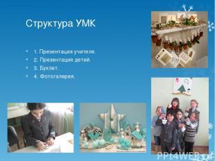 Структура УМК 1. Презентация учителя. 2. Презентация детей. 3. Буклет. 4. Фотога