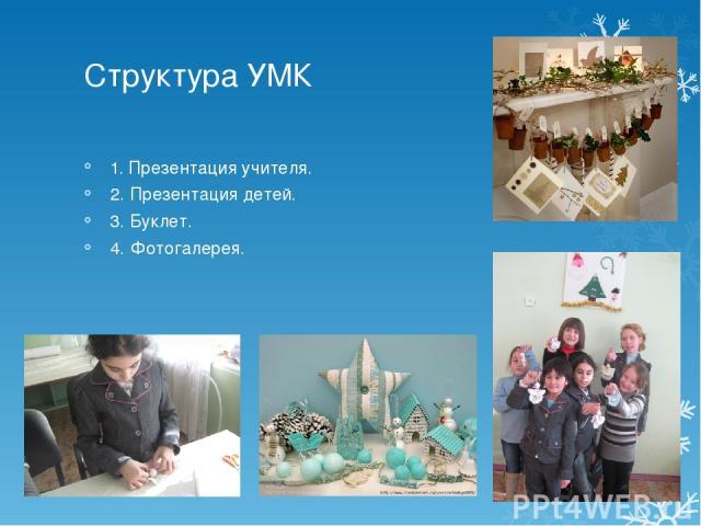 Структура УМК 1. Презентация учителя. 2. Презентация детей. 3. Буклет. 4. Фотогалерея.