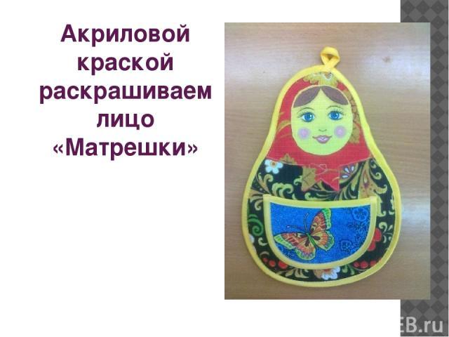 Акриловой краской раскрашиваем лицо «Матрешки»