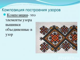 Композиция построения узоров Композиция- это элементы узора вышивки объединенные