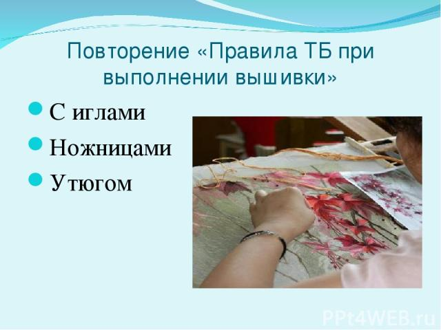 Повторение «Правила ТБ при выполнении вышивки» С иглами Ножницами Утюгом