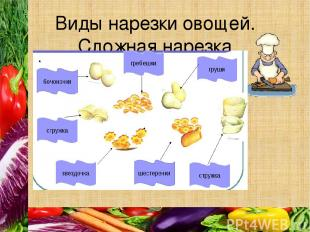 Виды нарезки овощей. Сложная нарезка