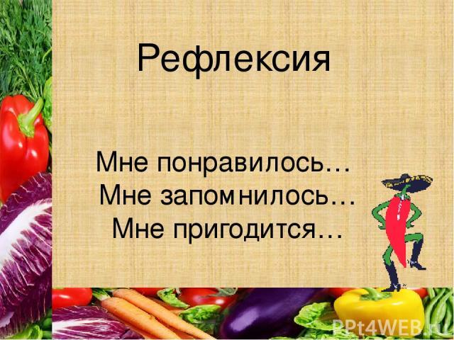 Кулинарная классификация овощей