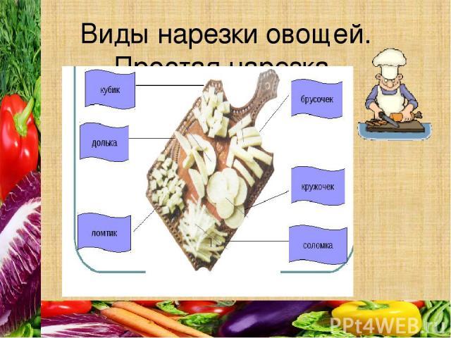 Виды нарезки овощей. Простая нарезка.