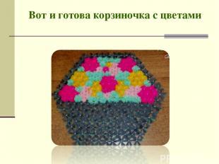 Вот и готова корзиночка с цветами