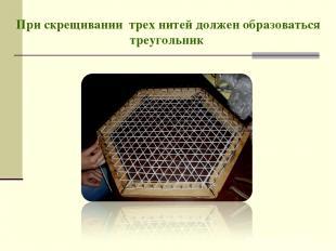 При скрещивании трех нитей должен образоваться треугольник