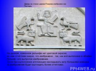 Давид на стенах церкви Покрова изображен как Пастырь На данном, каменном рельефе