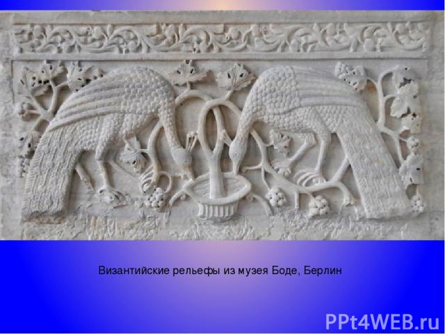 Византийские рельефы из музея Боде, Берлин